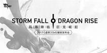 《虚荣》5V5中国媒体发布会正式开启 体验5V5的魅力