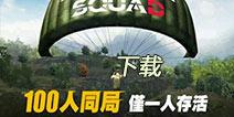 survival squad下载 用好游快爆APP下载生存小队安卓版