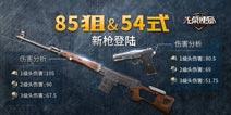 光荣使命新增2把中国特色枪械 12月27日停机更新