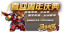 造梦西游外传12.28更新公告 超酷机甲喜迎周年庆