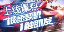 QQ飞车手游正式开启不删档 QQ飞车手游最新玩法爆料