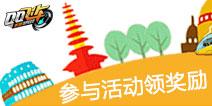 【活动】QQ飞车手游不删档测试 参与活动赢奖励