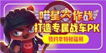试玩《喵星大作战》体验超快战斗 赢巨额京东卡