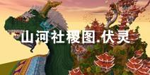 迷你世界创造存档:山河社稷图.伏灵 好玩存档分享