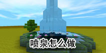 迷你世界喷泉怎么做