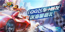 4399游戏盒《QQ飞车》全面首发 送海量豪礼