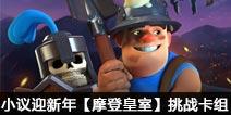 小议迎新年【摩登皇室】挑战卡组