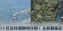 CF手游CF荒岛特训太阳城攻略