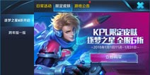 王者荣耀KPL限定皮肤逐梦之星购买活动开启 1月3日不停机更新