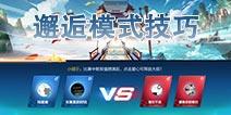 QQ飞车手游邂逅模式玩法技巧解析 邂逅模式怎么玩