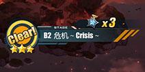 碧蓝航线堕落之翼B2/D2掉落