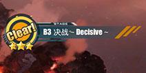 碧蓝航线堕落之翼B3/D3掉落
