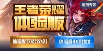 王者荣耀体验服申请1月10日10:00预约 15:00抢号