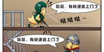 绝地求生:刺激战场光子鸡漫画《对峙》