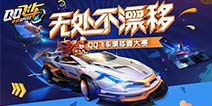QQ飞车手游漂移舞大赛 游戏赛车道具奖励抱回家