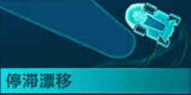 QQ飞车手游停滞漂移视频教程 停滞漂移图文攻略技巧