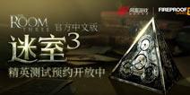 精英测试预约开放《迷室3》1月12日开启测试
