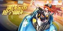 QQ飞车手游欢乐抢金币技巧 如何获得更多金币