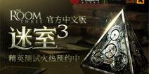 精英测试预约火爆进行中《迷室3》1月12日即将开启