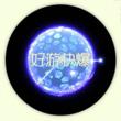球球大作战光环星光矩阵 星光矩阵光环怎么得