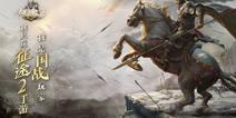 《征途2手游》1.23王者内测 新增副本庄园玩法