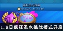 1.9日皇室战争疯狂圣水挑战模式开启