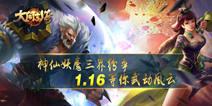 《大闹东海》1.16公测 封神英雄登场