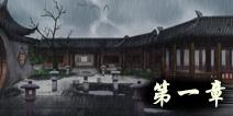 密室逃脱绝境系列3画仙奇缘第一章画未难点 图文通关攻略