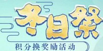 阴阳师1月10日更新公告 地震鲶boss第二十四章开启