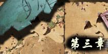 密室逃脱绝境系列3画仙奇缘第三章疑云图文通关攻略