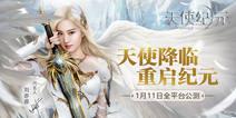 《天使纪元》1.11全平台公测 拯救大天使刘亦菲