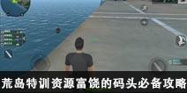 CF手游资源富饶的码头必备攻略