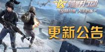 荒野行动PC版1月11日更新:连狙SVD&无人机震撼登场