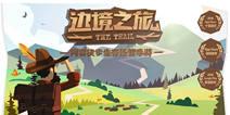《边境之旅》1月12日iOS首发 开启唯美之旅
