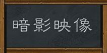 炉石传说暗影映像卡组推荐 花式打脸无限秀!