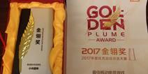 """《小米超神》荣获2017金翎奖""""最佳移动电竞游戏"""""""