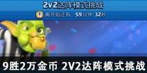 9胜2万金币 皇室战争2V2达阵模式挑战再度归来