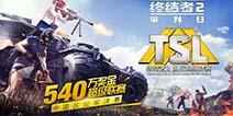 《终结者2》TSL 中国区公开赛落幕 3月即将出征全球总决赛