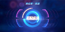 QQ飞车手游排位赛怎么玩 排位赛高分技巧攻略