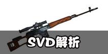 荒野行动连狙SVD解析 SVD进阶使用攻略