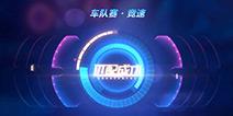 QQ飞车手游车队赛规则 车队赛获胜技巧攻略