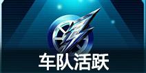 QQ飞车手游车队活跃提升方法 车队积分增加技巧