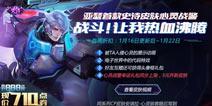 王者荣耀亚瑟首款史诗皮肤心灵战警上架 1月16日不停机更新