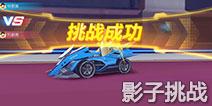 QQ飞车手游影子挑战怎么玩 影子挑战玩法攻略