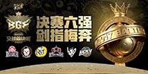 球球大作战全球总决赛决战名单出炉 6强剑指梅奔