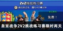 免费拿3000金!皇室战争2V2挑战练习赛限时两天