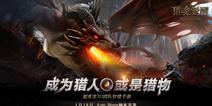 《猎魂觉醒》今日App Store首发!狩猎巨龙CG震撼首曝