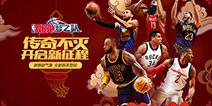 NBA梦之队新春版本来袭 季后赛热血上线