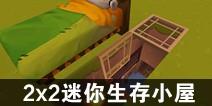迷你世界简单迷你小屋 生存2x2小房教学
