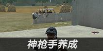 生存小队神枪手养成记 生存小队怎么才能打准敌人